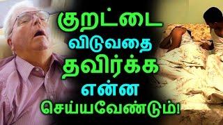 குறட்டை விடுவதை தவிர்க்க என்ன செய்யவேண்டும்! | Tamil Health Tips | Home Remedies | Latest News