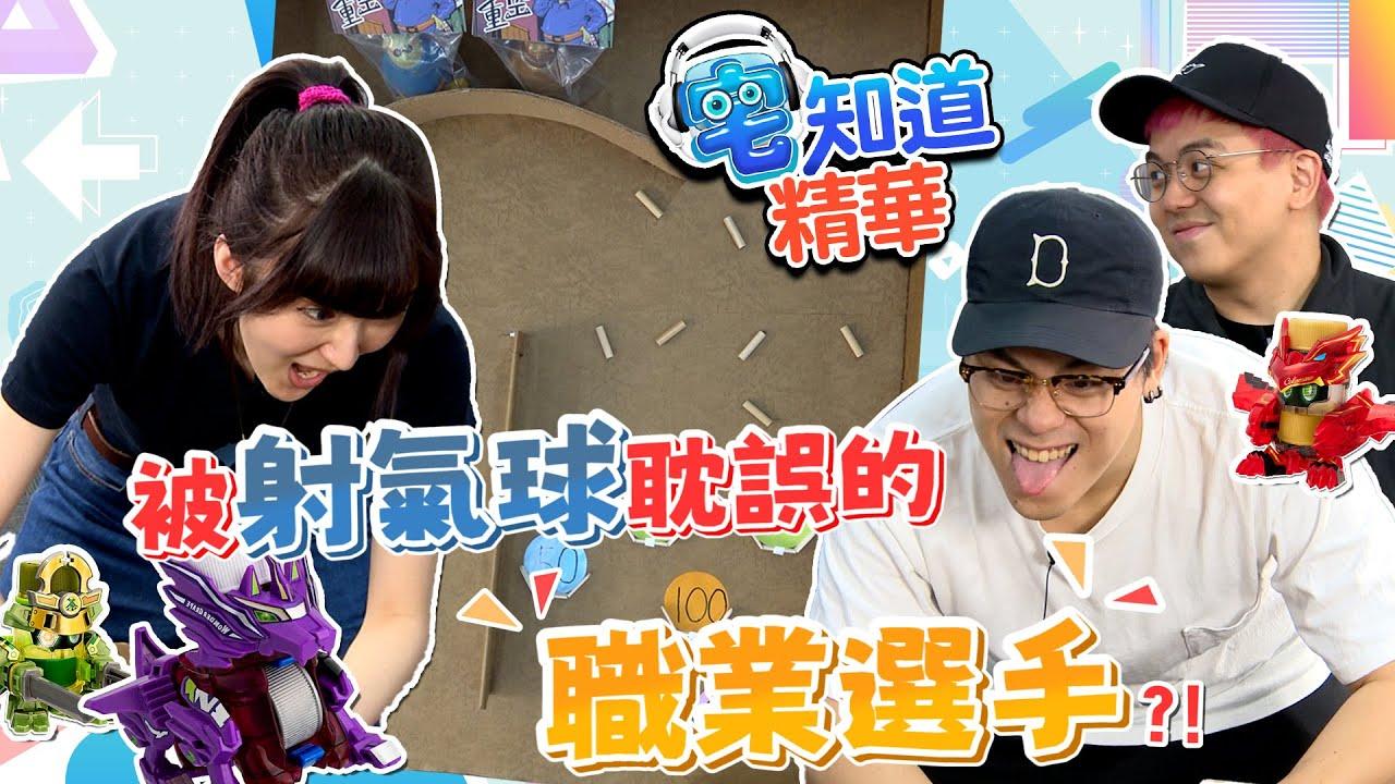 【現在宅精華】被射氣球耽誤的職業選手?! ft.小熊