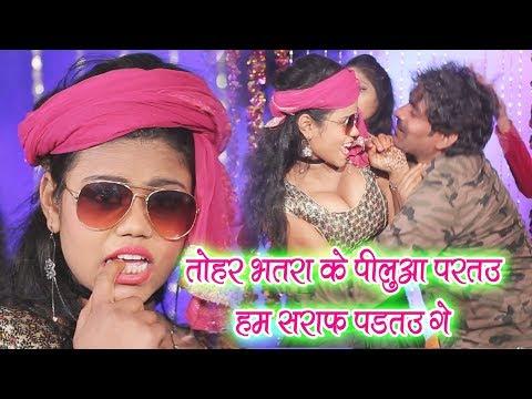 2019 Famous Bhojpuri Maithali Song - हमर शराफ परतों गे छौड़ी - Bansidhar Chaudhary
