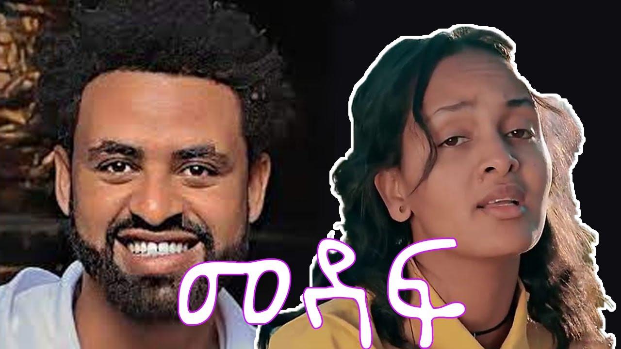 Download መዳፍ new amharic film medaf 2021 arada movies