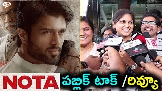 NOTA Telugu Movie Review and Rating | Nota Public Response | Vijay Deverakonda | Viral Mint