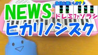 『傘をもたない蟻たちは』主題歌NEWSの【ヒカリノシズク】が簡単ドレミ...