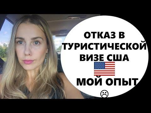 Отказ в туристической визе США Мой опыт