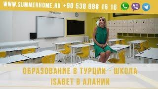 Образование в Турции - Школа isabet  в Алании/ Summer Home : Недвижимость в Турции
