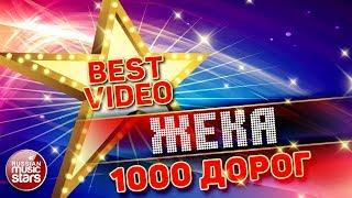 ЖЕКА 1000 ДОРОГ КОЛЛЕКЦИЯ ЛУЧШИХ КЛИПОВ BEST VIDEO