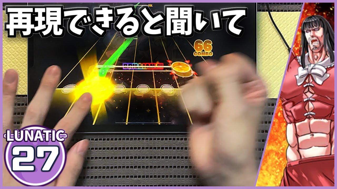 【ダンカグ】えーりん!えーりん![LUNATIC 27]【ALL BRILLIANT】【東方ダンマクカグラ】