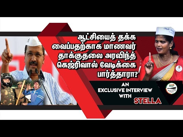 Exclusive Interview with Stella | Aam Aadmi Party | Aravind Kejriwal | Aram Pesu | 16-02-2020