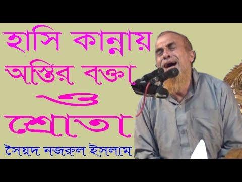 হাসি কান্নায় অস্তির বক্তা ও শ্রোতা Sayed nazrul islam 2018 new bangla waz 2018