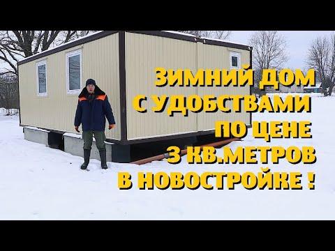 Как построить зимний