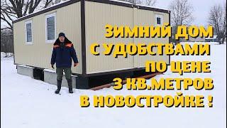 Как построить зимний дом в деревне по цене санузла в новостройке ?