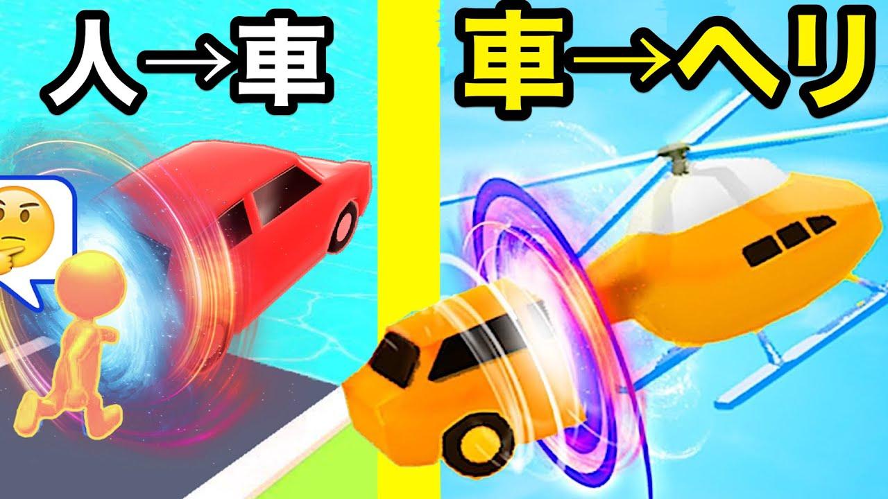 人が「車→ヘリ→ボート」になって最強乗り物人間を目指すゲーム【 形状シフト 】
