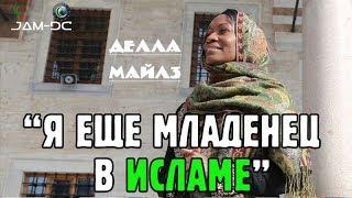 Американская певица Делла Майлз приняла Ислам ☪