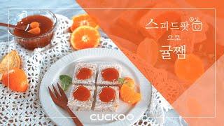 [CUCKOO] 쿠쿠 멀티쿠커 '스피드팟' 귤쨈 요리 …