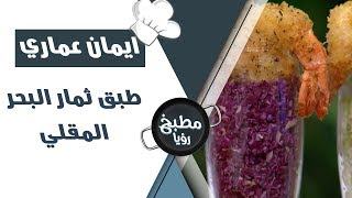 طبق ثمار البحر المقلي - ايمان عماري