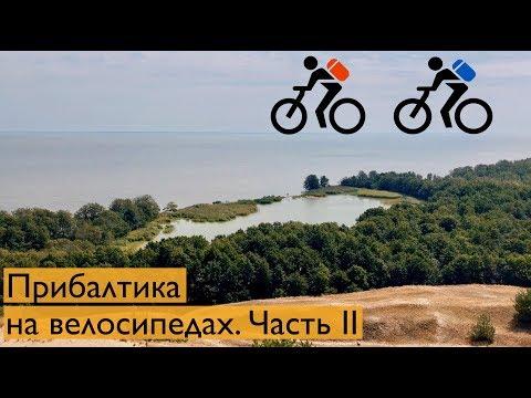 Прибалтика на велосипедах: Куршская коса, Зеленоградск и Калининград