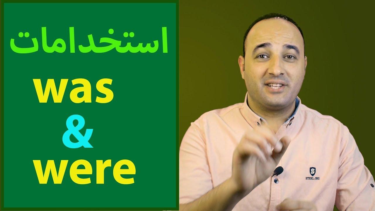 Download شرح استخدامات was & were في اللغة الانجليزية