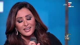 كل يوم - لقاء نجمة الغناء العربي المطربة لطيفة - الجزء الأول