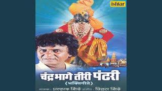 Kadhi Lagel Re Vedya Tula Godi Abhangachi