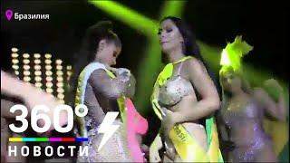 В Бразилии участницы конкурса красоты не поделили награду. Видео