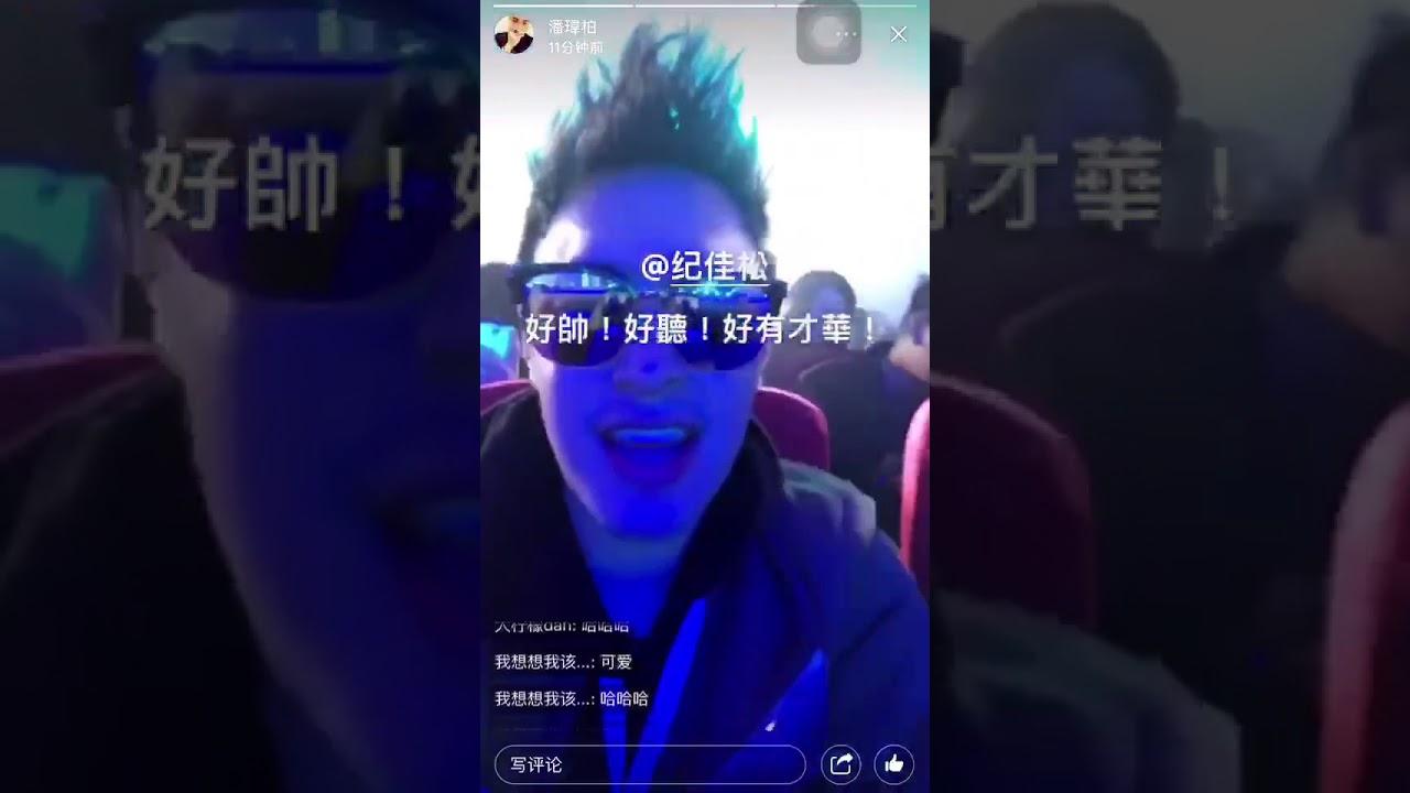 「171209」@潘瑋柏 - Weibo Story - YouTube