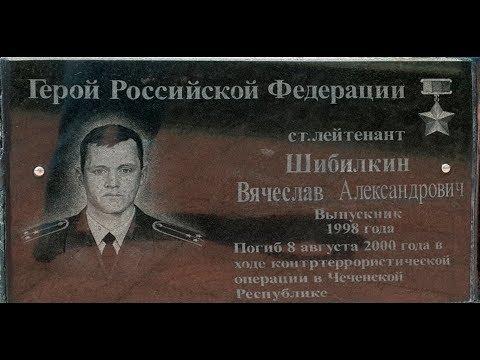 Герой России Вячеслав Шибилкин