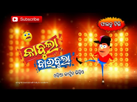 Kabula barabula funny cartoon video