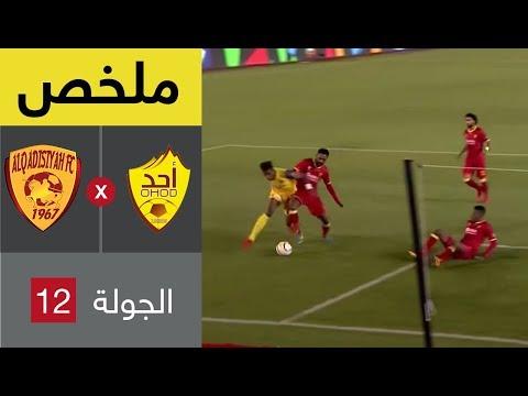 ملخص مباراة احد و القادسية ضمن الجولة 12 من الدوري السعودي للمحترفين