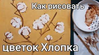 Как рисовать цветок Хлопка видео урок How to draw Cotton flower tutorial 목화 그림 튜토리얼