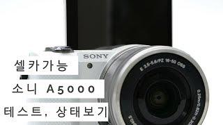 소니a5000 테스트 리뷰 셀카가가능? (중고카메라, …
