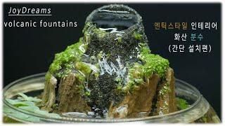 실내 엔틱 인테리어 분수대 미니 연못 폭포 (화산 분수…
