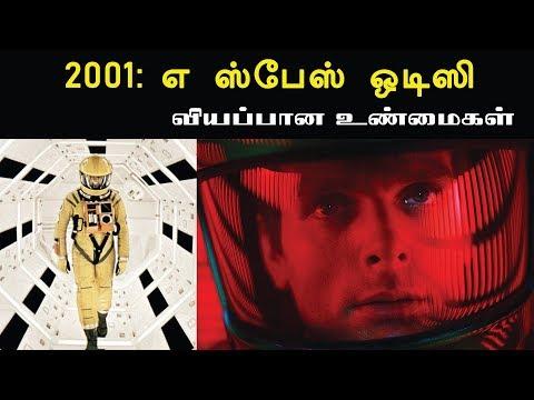 2001: எ ஸ்பேஸ் ஒடிஸி  வியப்பான உண்மைகள் | Stanley Kubrick Tamil | 2001 A Space Odyssey Tamil