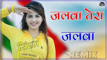 Aye Watan Aye Watan Jane Ja Janeman || Jalwa Tera Jalwa Dj Remix || Desh Bhakti Song