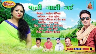 Fuli Jali jayi… Manmohan Gauniyal & Meena Rana   Uttarakhandi Song   Garhwali Song