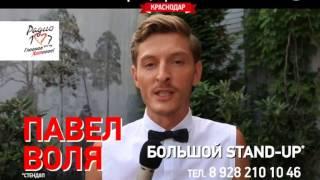 Большой Stand-Up концерт Павла Воли !!КРАСНОДАР!!  27 сентября 2014 года ЦКЗ.