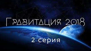 Гравитация. 2 серия. ★ 2018г. наука о вселенной ★ ✔фильм на 'Катющик ТВ'