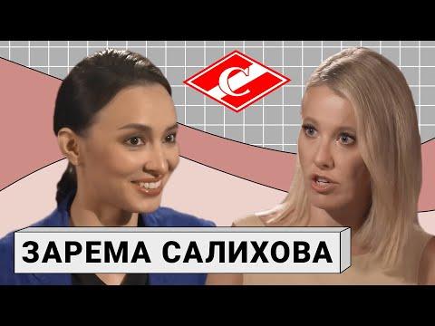 ЗАРЕМА САЛИХОВА: о Федуне, «Спартаке» и российском футболе