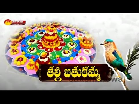 Sakshi Bathukamma Song - Watch Exclusive