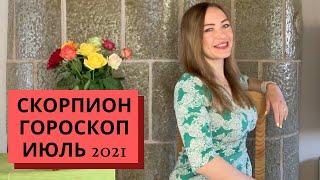 СКОРПИОН - Гороскоп ИЮЛЬ 2021