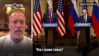 Шварценеггер назвал Трампа на встрече с Путиным «вареной макарониной»