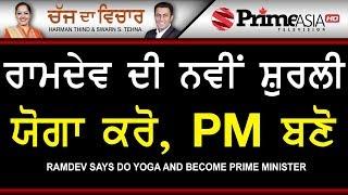 Chajj Da Vichar 704 Ram dev says do yoga and become prime minister
