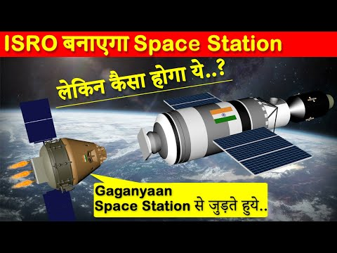 ISRO is Launching Space Station   India's First Space Station   Space Station By ISRO   ISRO News