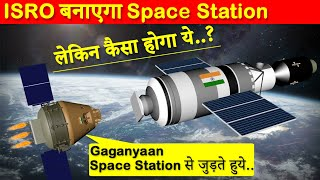 ISRO is Launching Space Station | India's First Space Station | Space Station By ISRO | ISRO News