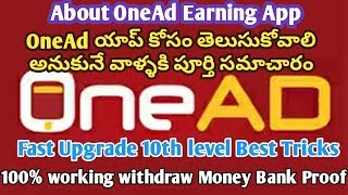 About OneAd App Fast Upgrade Level 10 OneAd tricks and tips in telugu