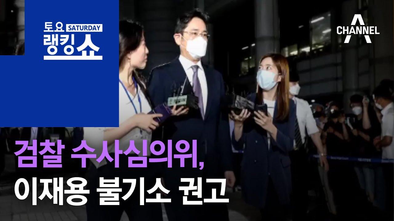 수사심의위, 이재용 '수사 중단·불기소' 권고