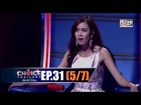 THE CHOICE THAILAND เลือกได้ให้เดต : EP.31 Part 5/7 : 30 เม.ย. 2559