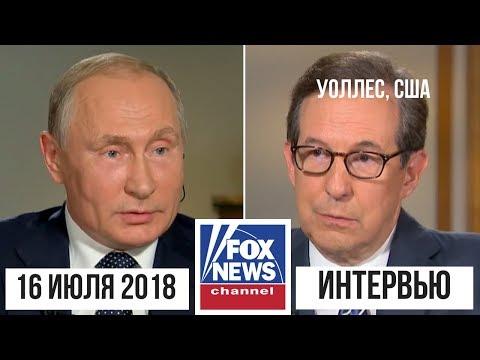Интервью Владимира Путина телеканалу 'Fox News' (США). 16 июля 2018