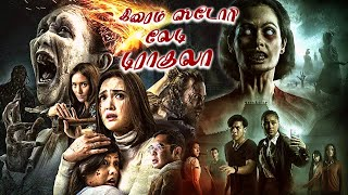 Latest Tamil (2020) | Lady Dracula 1 | Tamil Movies 2020 Full Movie | Tamil Full Movie Latest 2020
