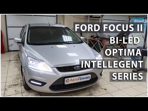 Ford Focus II   Установка светодиодных линз Optima Intellegent Series