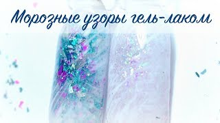 Морозные узоры гель лаком ❄️ Зимний дизайн ногтей для начинающих