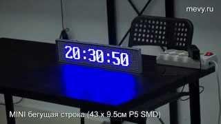MINI бегущая строка P5 синяя (мини маленькие светодиодные бегущие строки, вывеска открыто закрыто)(, 2014-08-29T18:19:47.000Z)